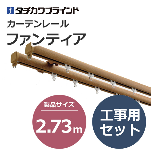 tachikawabrind_curtainrail_fantia_104914~104954