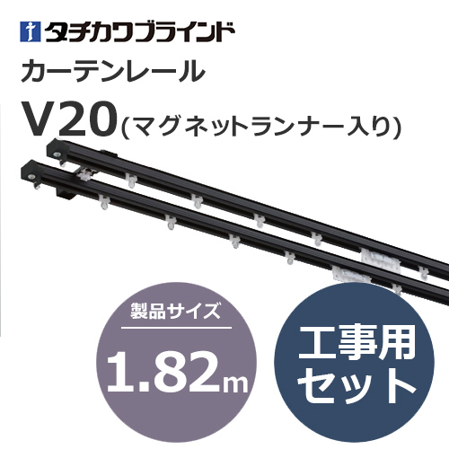 tachikawabrind_curtainrail_V20_106727~106748