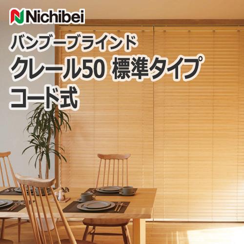 nichibei_brind_clair50_code