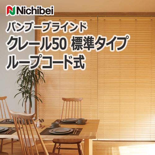 nichibei_brind_clair50_loopcode