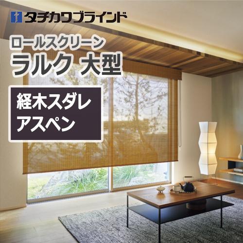 tachikawa-larc-big-sudare-keikisudare-aspen