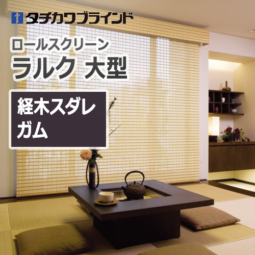 tachikawa-larc-big-sudare-keikisudare-gamu