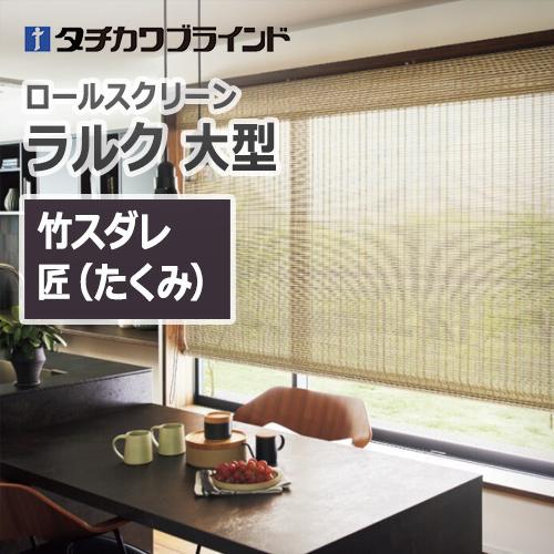 tachikawa-larc-big-sudare-takesudare-takumi