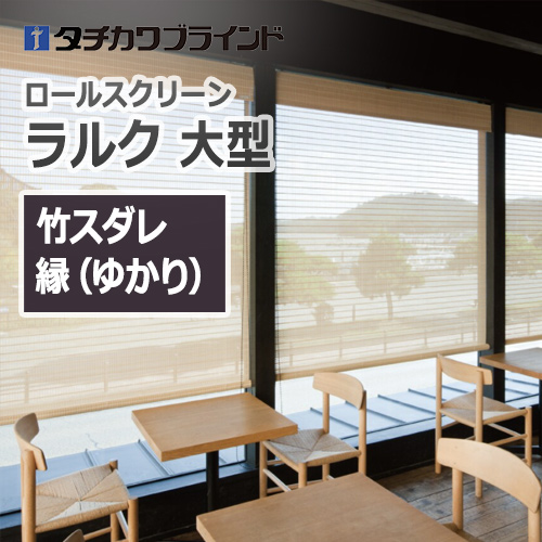 tachikawa-larc-big-sudare-takesudare-yukari