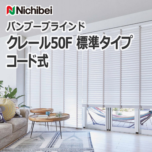 nichibei_brind_clair50F_code