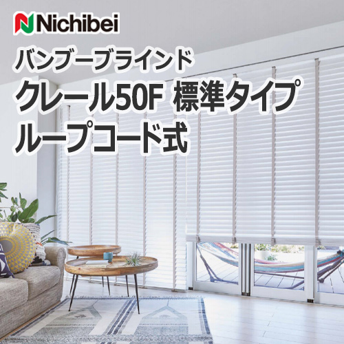 nichibei_brind_clair50F_loopcode