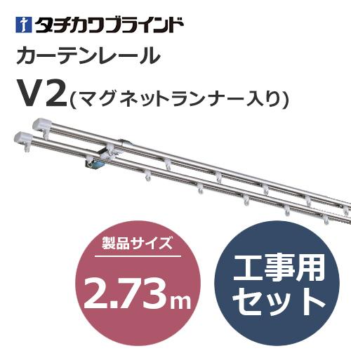 tachikawabrind_curtainrail_V2_107079~107082