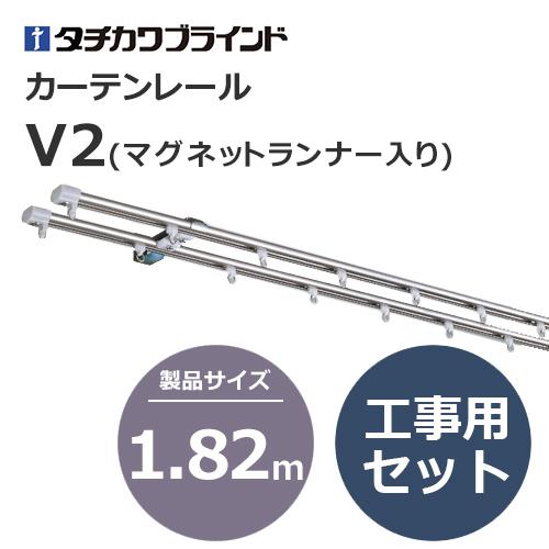 tachikawabrind_curtainrail_V2_107077~107080