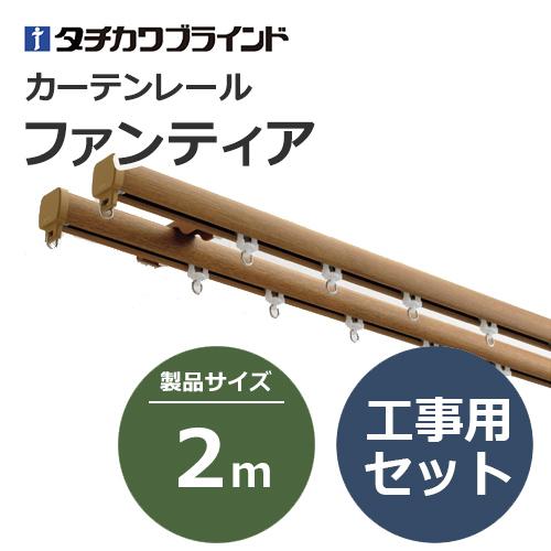tachikawabrind_curtainrail_fantia_104873~104913