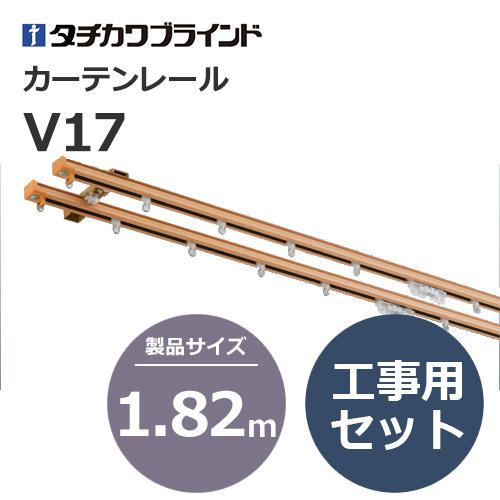 tachikawabrind_curtainrail_V17_106068~106104
