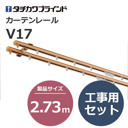 tachikawabrind_curtainrail_V17_106070~106106