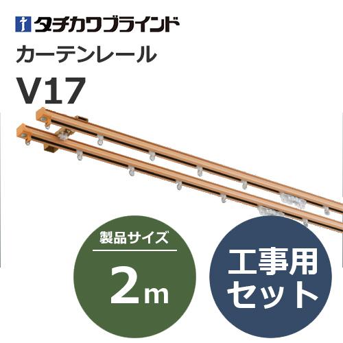 tachikawabrind_curtainrail_V17_106069~106105