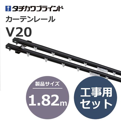 tachikawabrind_curtainrail_V20_106679~106700