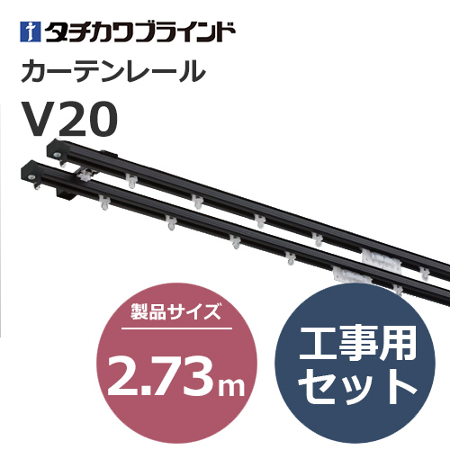 tachikawabrind_curtainrail_V20_106681~106702