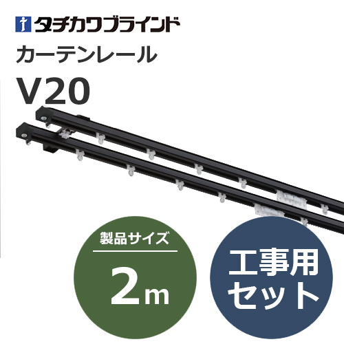 tachikawabrind_curtainrail_V20_106680~106701