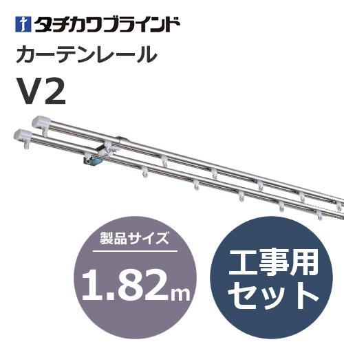 tachikawabrind_curtainrail_V2_107065~107068