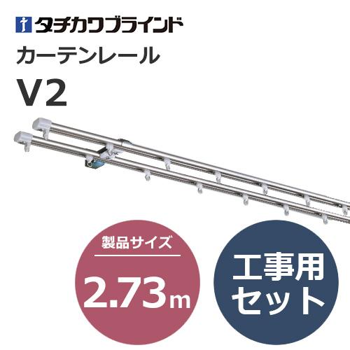 tachikawabrind_curtainrail_V2_107067~107070