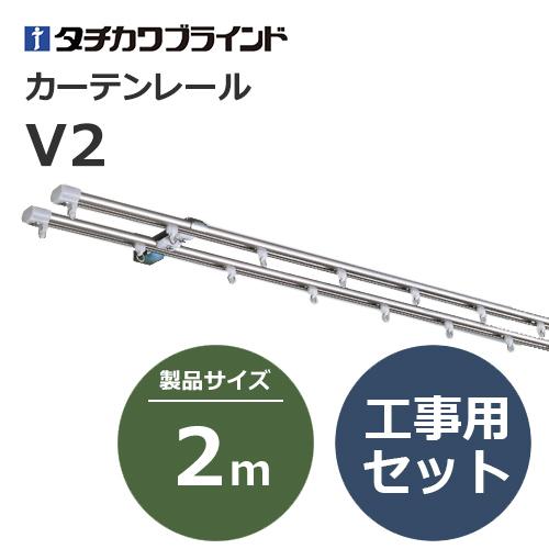 tachikawabrind_curtainrail_V2_107066~107069