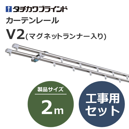 tachikawabrind_curtainrail_V2_107078~107081