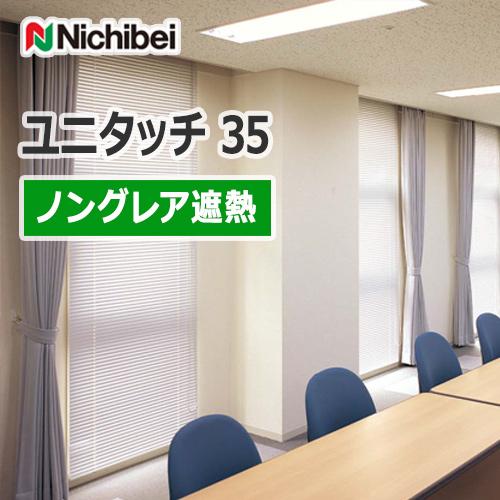 nichibei_venetian_blind_unitouch35_nonglare
