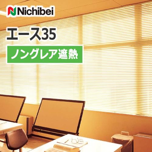 nichibei_venetian_blind_ace35_nonglare