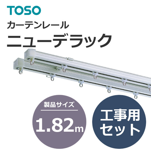 toso_curtainrail_newdelack_447081-446769