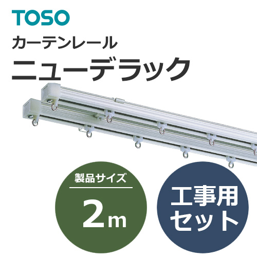 toso_curtainrail_newdelack_446981-446745