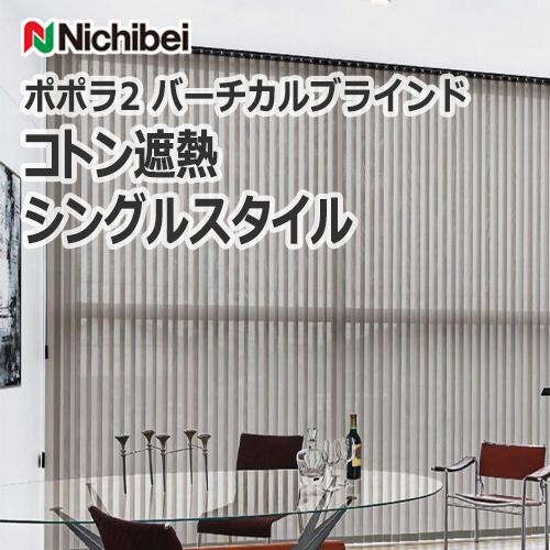 nichibei_verticalblind_popola2_koton_heat_shield_single_style