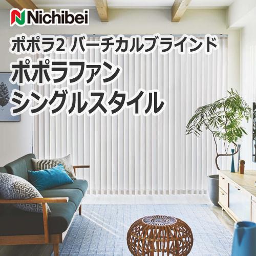 nichibei_verticalblind_popola2_popolafan_single_style