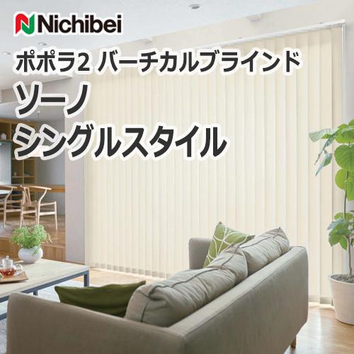 nichibei_verticalblind_popola2_sono_single_style