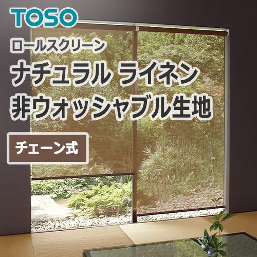 TOSO_rainen_chain