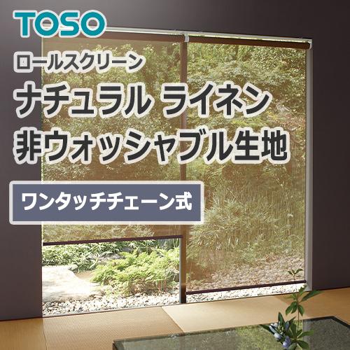 TOSO_rainen_onetouchchain