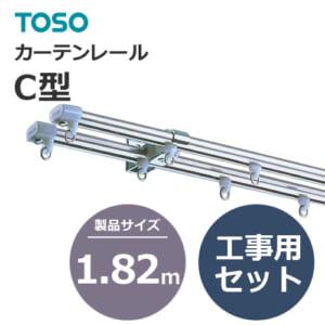 toso_curtainrail_Cgata_444819