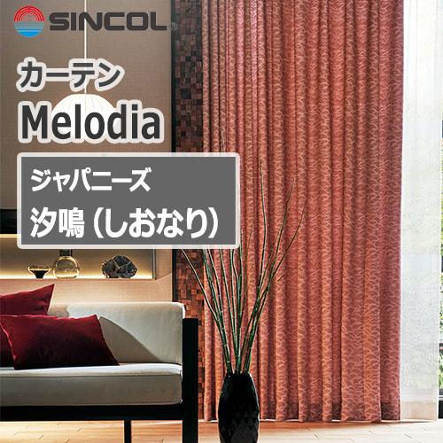 sincol_melodia_japanese_shionari