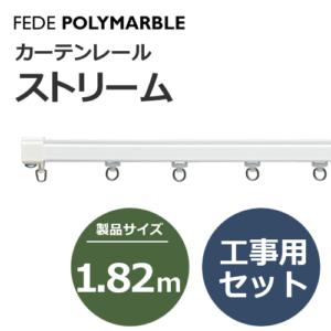fedepolimarble_curtainrail_stream_182017-182077