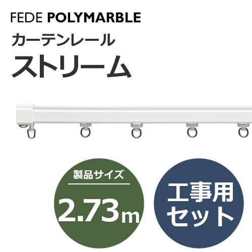fedepolimarble_curtainrail_stream_182018-182078