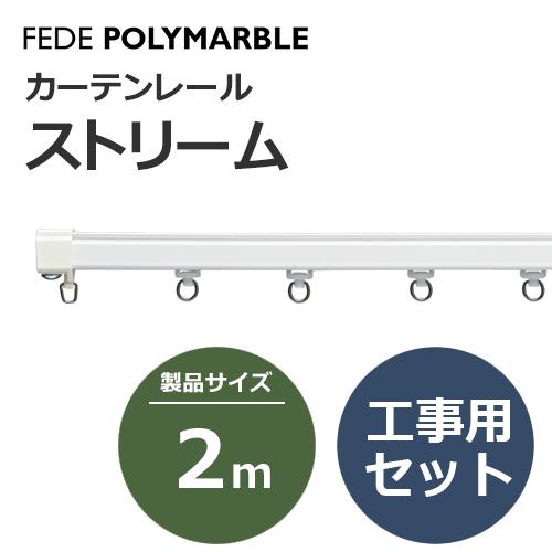fedepolimarble_curtainrail_stream_182012-182072