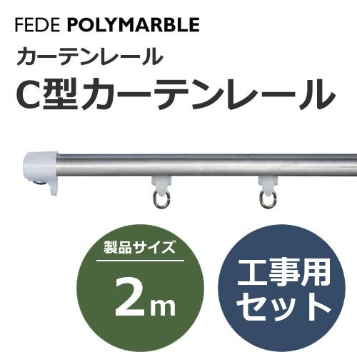 fedepolimarble_curtainrail_cgata_133102