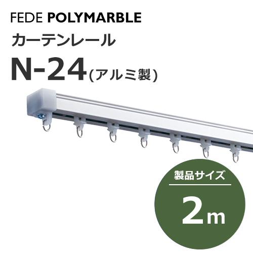 fedepolimarble_curtainrail_n24_253002-253012