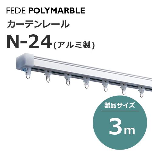 fedepolimarble_curtainrail_n24_253003-253013