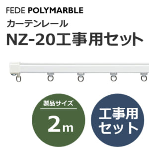 fedepolimarble_curtainrail_nz-20_201102c-202212c