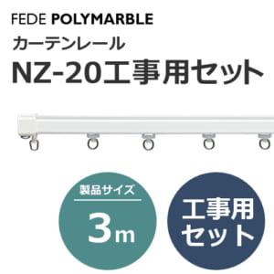 fedepolimarble_curtainrail_nz-20_201103c-202213c