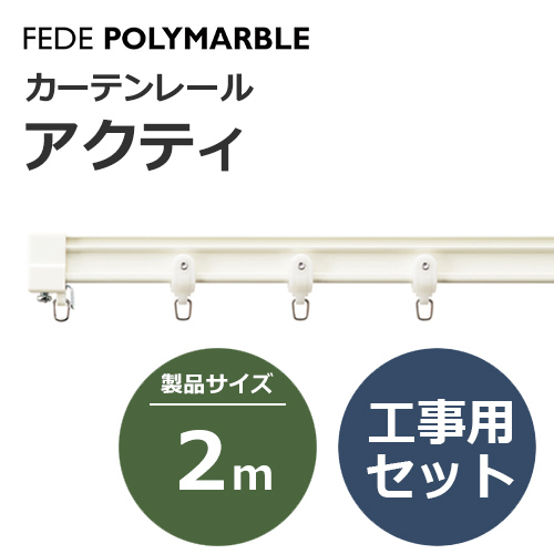fedepolimarble_curtainrail_acty_472052-472072