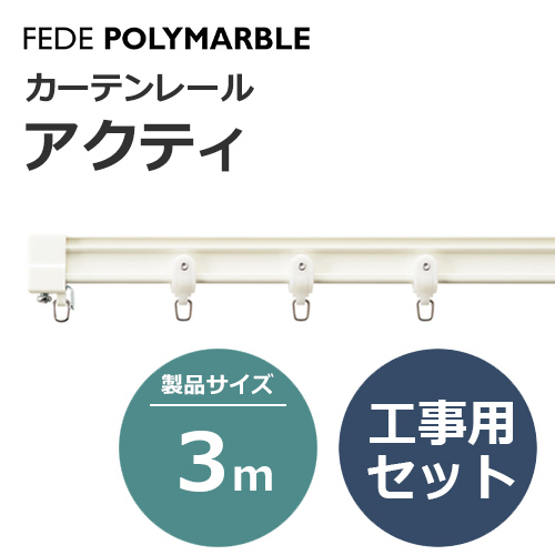 fedepolimarble_curtainrail_acty_472053-472073