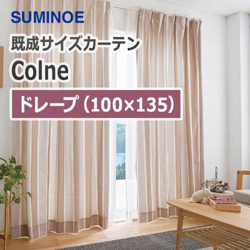 suminoe-curtain-colne-drape-100-135