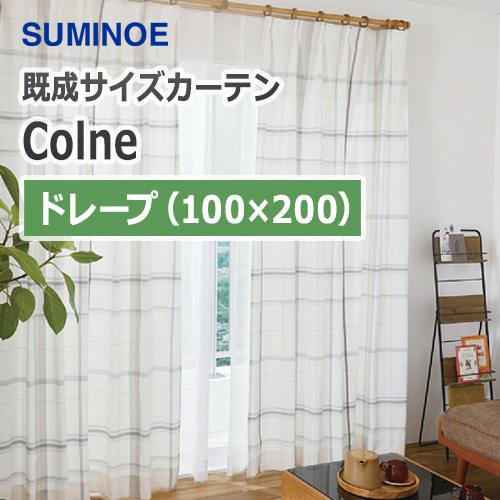 suminoe-curtain-colne-drape-100-200