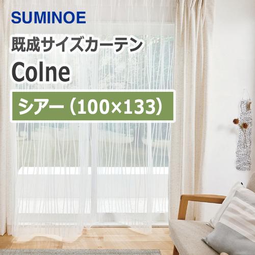 suminoe-curtain-colne-sheer-100-133