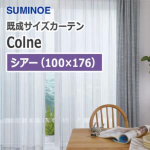 suminoe-curtain-colne-sheer-100-176
