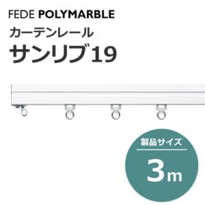 fedepolimarble_curtainrail_sanlib19_190223n-001923n