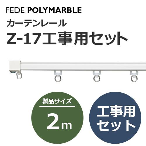fedepolimarble_curtainrail_z-17_171262c-174262c